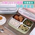 北歐304不鏽鋼分格便當盒 餐盒 保溫飯盒 餐盤 保鮮(附餐具)