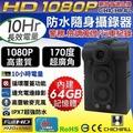 【CHICHIAU】HD 1080P 長效10小時64GB超廣角170度防水隨身微型密錄器/警察執勤必備/循環錄影