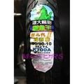 MOTORS-建大輪胎.鱷魚王K700A(晴雨胎二代).90-90-10.10吋$900含安裝工資+氮氣.除臘
