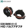 在HID閥門適配器BMW E39 525i528i D2閥門的固定I-45 MTKSHOP