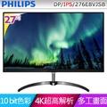 全新現貨【Philips 飛利浦】27 吋 4K Ultra HD 液晶顯示器(276E8VJSB/96) 全新未拆