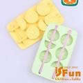 iSFun沁涼水果 矽膠冰棒製冰盒 隨機色