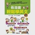 看漫畫輕鬆學英文(附MP3 CD)