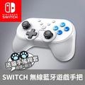 【Bteam】[現貨] Switch 手把 Switch pro 無線 amiibo 白 joy-con 大亂鬥