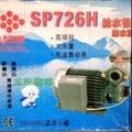 九如牌 抽水機 1HP SP726H 110v 九如 也有大井 東元 木川 抽水機 加壓機