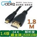 Cable HDMI1.4版影音傳輸線HDMI-Micro 1.8M(HDMI-MCD-002PE)