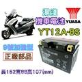 【士丞電池】湯淺 機車電瓶 電池 重機 YT12A GT12A 宏嘉騰 AEON 三輪車 雷霆王 頂客 光陽 KYMCO