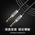 Baseus倍思 3.5mm音源線 公對公音源線 AUX音頻線 喇叭線 音源轉接線 耳機孔 車用 音響 M30