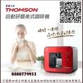 湯姆盛自動研磨咖啡機(THOMSON01DA)【3期0利率】【本島免運】
