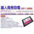 逢甲區】BenQ B25 B-25 園區用 直立手機 電池 / Acer Z630 Z-630 Z630S T04 電池