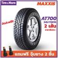 245/70R16 ยางรถยนต์ Maxxis AT700 2 เส้น [แถมฟรีจุ๊บลมยาง 2 ชิ้น] แม็กซิส