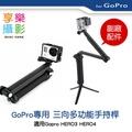 [享樂攝影] GoPro 3WAY 三向多功能手持桿 自拍桿 折疊臂 自拍棒 HERO2 3 3+ 4 SJ4000 3-WAY 參考AFAEM-001