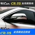 CRV5 後視鏡 後視鏡飾條 後照鏡 CRV5內後視鏡飾板 防刮飾板 HONDA CRV CRV5後照鏡飾板