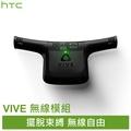 HTC VIVE / VIVE Pro 無線模組 虛擬實境 VR