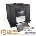 Godox LST80 80×80cm 方型LED攝影棚 攝影燈箱 拍攝棚 [相機專家] [公司貨]