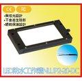 【日機】LED防水工作燈型號:NLUP2-20-DC堅固耐用防水工作燈/LED機內燈/平板燈IP67/工業機械室內皆適用