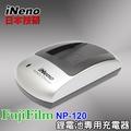 日本iNeno專業製造大廠FujiFilm NP-120專業鋰電池充電器