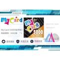 mycard官方卡【MyCard 5000點序號】黑色沙漠 RO 仙境傳說 第五人格