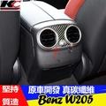 真卡夢 賓士W205 出風口 卡夢內裝 中控貼 碳纖裝飾貼 置物C250 C300 C400 C450 C63 C200