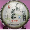 [沂臻普洱茶] 國艷 2009 廣別老樹 古樹茶 400g (生茶/春茶)