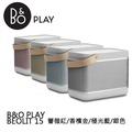 B&O PLAY BEO-LIT15 無線藍芽系統喇叭