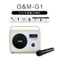 G&M-G1金曲手提式藍牙喇叭(含無線麥克風) (6.7折)