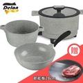 DELAN 德朗牌岩燒多功能美食鍋組(三鍋組) DEL583822