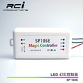 LED 幻彩燈條 炫彩燈條 控制器 APP 藍芽 200種模式 WS2811 LED 七彩 可對應市面多款IC晶片