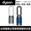 Dyson Pure Hot+Cool 三合一 風扇 暖風空氣清新機 HP04 無扇葉 風扇【DYS006】