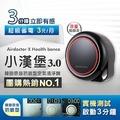 Health Banco 小漢堡3.0抗敏型 空氣清淨機(極靜黑)