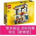 【歡樂堡】 Lego 40305  二層樓的 樂高專賣店  全新 盒角略凹