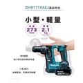 [進化吧工具屋 ]日本MAKITA 牧田 DHR171RAEJ 充電式 18V無刷四溝鎚鑽 輕巧型