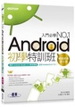 Android初學特訓班 (第七版) (適用 Android 6.x~7.x / 全新Android Studio 2.X開發,附影音)