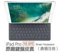 Apple iPad Pro 10.5吋 Smart Keyboard 原廠鍵盤皮套(注音+倉頡)