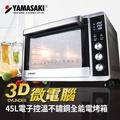 ◤ 贈專用不鏽鋼深烤盤+防燙手套+3D旋轉輪烤籠◢ 山崎45L微電腦控溫不鏽鋼全能電烤箱 SK-4680M