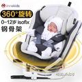 innokids兒童安全座椅汽車用0-12歲嬰兒寶寶4周旋轉可坐躺【免運】