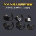 適用BOSE硅膠套SoundSport QC30 QC20鯊魚鰭Free耳帽耳塞耳機套