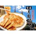 【鮮綠生活】獨家研發,宮廷月圓蝦餅(3片/包),花枝與魚漿的完美比例