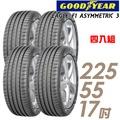 【GOODYEAR 固特異】F1A3-225/55/17吋輪胎_四入組_高性能頂級輪胎