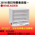 2019假日特賣會首發-日本KNEADER PF102T 摺疊式發酵箱