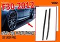 F30 2012 สเกิร์ตข้าง Style M-PERFORMANCE