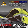 GoOffWork 止滑貼 - 【HONDA MSX125 SF】