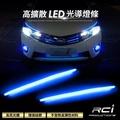 光導 LED燈條 單色燈條 導光條 光導移植 煞車燈 尾燈 車門燈 燈眉 RC HID LED專賣店
