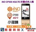 INO CP300 銀髮族老人機  4G/LTE 雙螢幕 可以 LINE/FB 也可撥打網路電話 公司貨含稅開發票