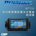 【進煌】MT700多功能脈衝式智能充電器(非常適合充鋰鐵電池 充電/維護/脈衝/檢測/ 6V/12V用)