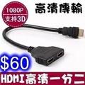 HDMI一分二線 高清1分2轉接線 電視螢幕電腦播放器機上盒轉換線適配器1.4版30cm