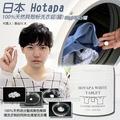 日本 Hotapa 100%天然貝殼粉洗衣錠(罐)