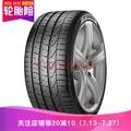 倍耐力(Pirelli)轮胎/汽车轮胎 235/55R18 104Y P ZERO AO 奥迪原厂认证 原配奥迪A8原配