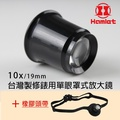 【Hamlet 哈姆雷特】10x/19mm台灣製修錶用單眼罩式放大鏡+橡膠頭帶組合
