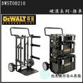 *工具潮流*美國 得偉 硬漢系列可堆疊工具車 硬漢工作箱 工具箱手推車 車架 移動架(附3組固定架)DWST08210